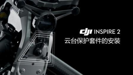 DJI Inspire 2 – 云台保护套件的安装
