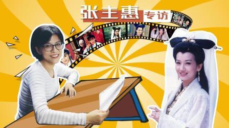 她曾为赵雅芝版白娘子和林青霞配音, 退隐25年后复出!