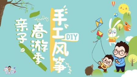 春游必备: 亲子手工风筝, 让宝宝和春天有个约会