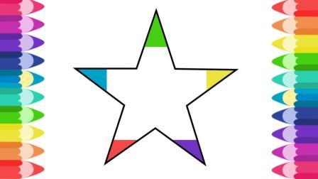 如何画五角星 画画涂色