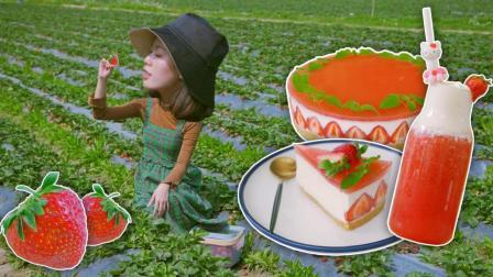 草莓控不能忍, 超浓郁的草莓芝士蛋糕加上草莓饮料谁能拒绝