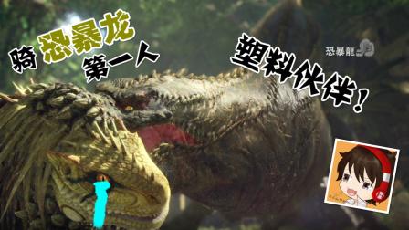 【黑洞】骑恐暴龙第一人,塑料伙伴!丨怪物猎人世界
