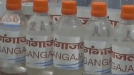 印度官方售卖原味恒河水, 一瓶2.5块, 100000瓶一小时卖完!
