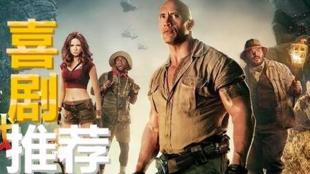 喜剧推荐: 我系渣渣辉, 是兄弟就一起来看《勇敢者游戏: 决战丛林》让弱鸡的你变猛男强森  !