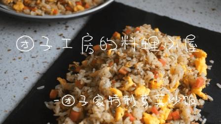 团子工房-团子家特制芽菜炒饭