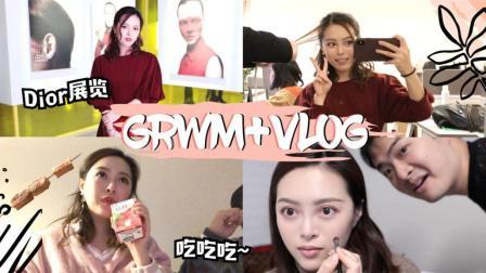 【默小宝】酒红妆容GRWM+Dior线下活动VLOG+吃吃吃 (深夜慎入)