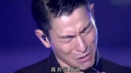 三十年了, 刘德华唱起这首歌, 泪流满面, 台下粉丝尖叫不已