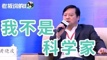 OPhone之父黄晓庆: 我们花1块钱解决100块钱的事