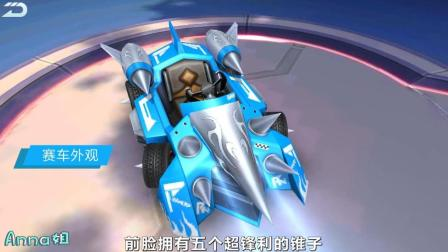 QQ飞车手游: 新A车即将登场! 这外形能把剃刀撞烂吗?