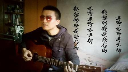 黄渤/孙博-《带你一起丢手绢》-吉他弹唱