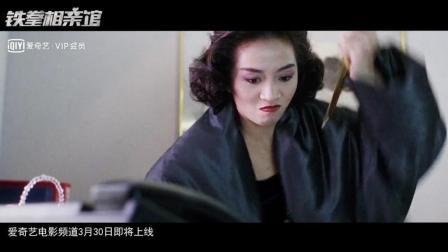 3月30日锁定爱奇艺《铁拳相亲馆》, 看霸道女总裁如何应对12星座相亲男!