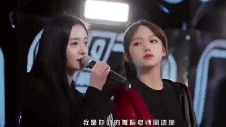 程潇和周洁琼亲自给练习生们示范主题曲舞蹈, 美炸了!