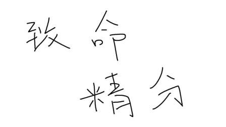 【允星河】火柴人配音 - 普罗允菲斯秘闻(一)
