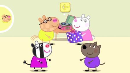 小猪佩奇 派对时间 击鼓传花游戏