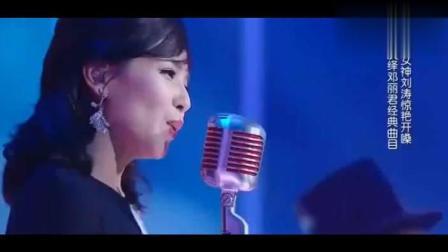 刘涛现场演唱粤语歌曲《漫步人生路》惊艳全场, 一开口就醉了