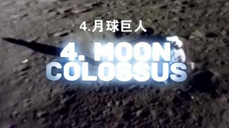 5张月球上神秘的照片 真有外星人存在吗?