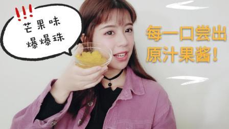 """小月半试吃""""芒果爆爆珠"""", 咬一口果酱就爆出来了!"""