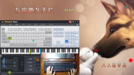 友谊地久天长-EOP键盘钢琴免费钢琴谱双手简谱下载