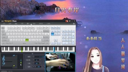 月光水岸-EOP人人钢琴免费钢琴谱双手谱下载