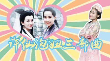 许仙泡妞三部曲 #认真搞笑#