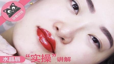 漂唇不留色就是耍流氓, 纹绣水晶唇上色秘籍