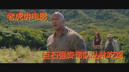 【老虎】巨石强森带队丛林吃鸡硬战野兽《勇敢者游戏: 决战丛林》影评