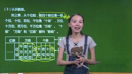 人教版-数学-基础版-四年级上-易巧-第1课时亿以内数的读法和写法-2.教材知识全解-1