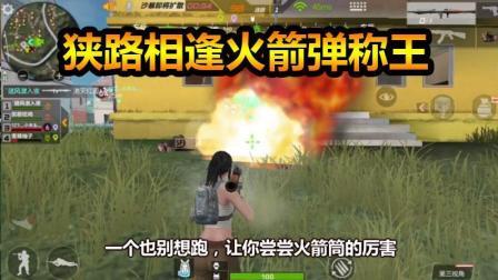 CF生存特训: 3人狂轰乱炸伏地魔, 狭路相逢火箭弹才是王道