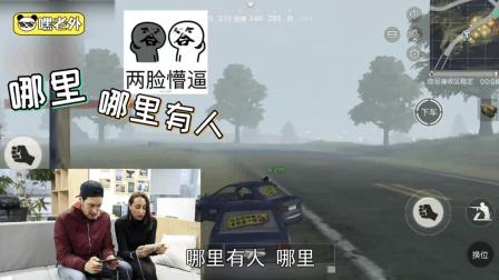 老外和中国人组队玩游戏, 全程懵逼