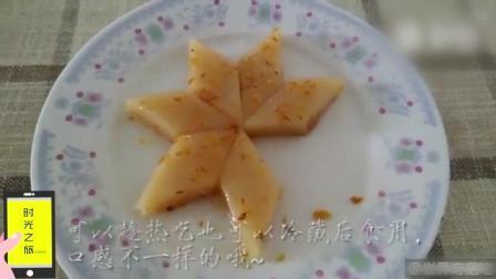 藕粉桂花糖糕  甄嬛传里的宫廷糕点