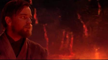 《星球大战前传3:西斯的复仇》  岩浆地一决生 欧比旺重创安纳金