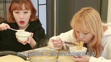 """韩国泡面新出""""奇葩""""吃法, 不少韩国人追捧, 网友: 韩国人真会玩"""