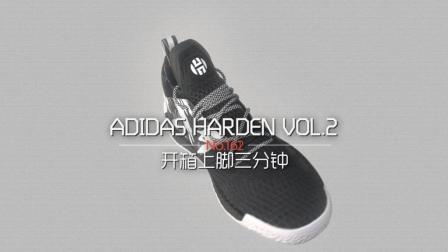 「AE评测 开箱上脚三分钟 第161期」adidas 哈登2代 货号: AH2217