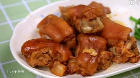 硬菜, 用电饭锅做出美味的卤猪蹄, 方法超简单#认真搞笑#