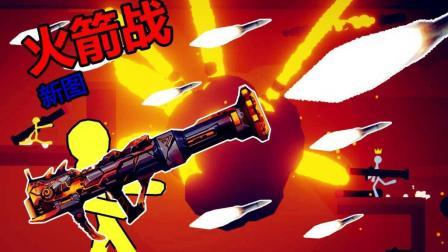 【XY小源&Z小驴】Stick Fight 超级火柴人大乱斗 新图 火箭