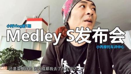 小丙Vlog第1期 成都MedleyS骑行活动