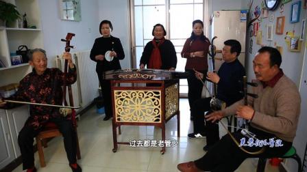86岁的山东琴书大王韩传敬, 率众弟子在家中唱大戏