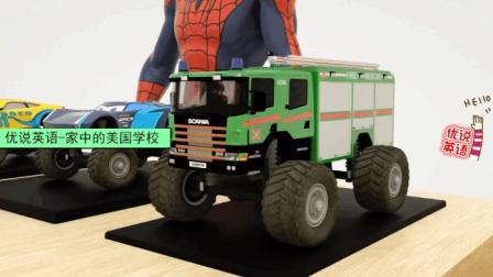 新美国学前教育幼儿英语启蒙 见过绿色的消防车吗 家中的美国学校