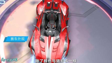 QQ飞车手游: VIP版猎影? 只有充会员才能获得的A车! 你会买吗?