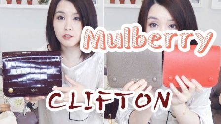 MULBERRY | Clifton 包包分享 | 尺寸比较