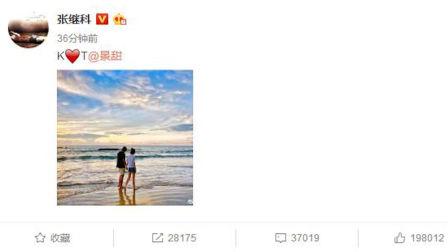 头条:张继科公开认爱景甜 海边甜蜜牵手