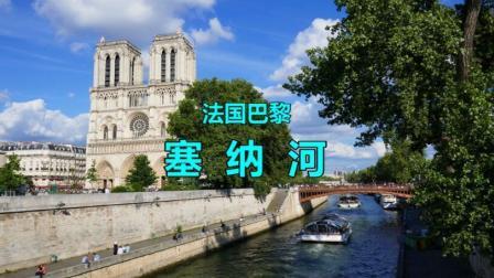 法国巴黎塞纳河