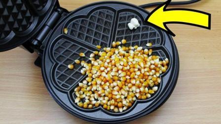 老外用电饼铛炸玉米粒, 爆米花没吃上几个刷锅又要一小时!