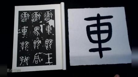书法硕士贾保荣讲解篆书——石鼓文(二)