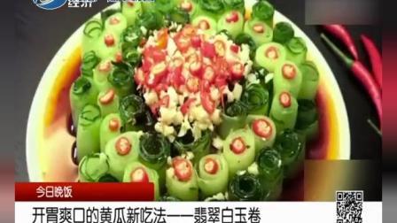 开胃爽口的黄瓜新吃法--翡翠白玉卷