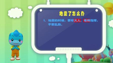 【蓝迪安全教育】38 地震了怎么办?