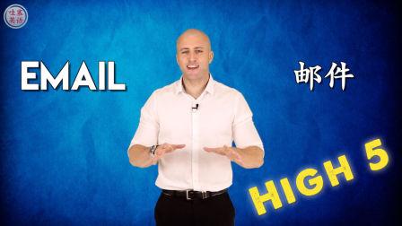 商务英语: 电子邮件 HIGH 5: Email
