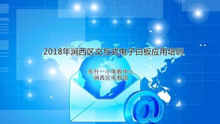 2018涧西区交互式电子白板应用培训4-2
