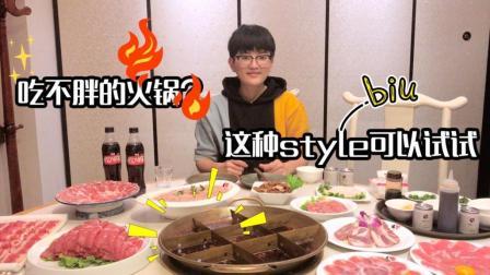 能吃肉减肥的火锅, 我来替你们试了