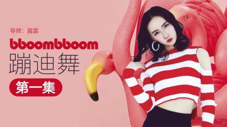 超火蹦迪舞《bboombboom》 教学第一集